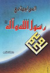 مشاهدة الكتاب